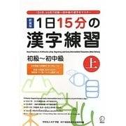 1日15分の漢字練習―初級-初中級〈上〉 新装版 [単行本]