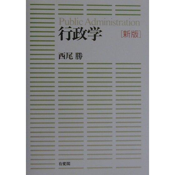 行政学 新版 [単行本]