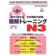 耳から覚える日本語能力試験聴解トレーニングN3 [単行本]