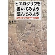 ヒエログリフを書いてみよう読んでみよう―古代エジプト文字への招待 新装版 [単行本]
