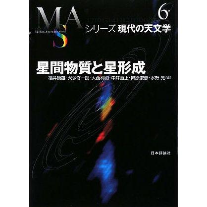 星間物質と星形成(シリーズ現代の天文学〈第6巻〉) [全集叢書]