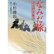 なみだ旅―栄次郎江戸暦〈5〉(二見時代小説文庫) [文庫]