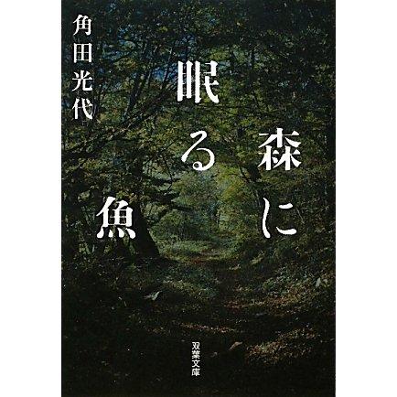 森に眠る魚(双葉文庫) [文庫]