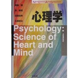 心理学(New Liberal Arts Selection) [全集叢書]