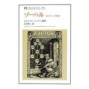ゾーハル―カバラーの聖典(叢書・ウニベルシタス) [全集叢書]
