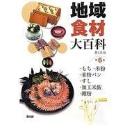 地域食材大百科〈第6巻〉もち、米粉、米粉パン、すし、加工米飯、澱粉 [全集叢書]