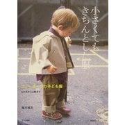 小さくてもきちんとした服―ニューヨークの子ども服6か月から3歳まで [単行本]