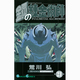 鋼の錬金術師 21(ガンガンコミックス) [コミック]