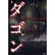 ダゴン-クトゥルフ恐怖神話の源泉(クラッシックCOMIC Cコミ) [単行本]