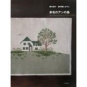 赤毛のアンの島―青木和子旅の刺しゅう〈2〉 [単行本]