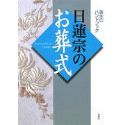 日蓮宗のお葬式―喪主のハンドブック [単行本]