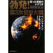 勃発!第3次世界大戦 World War Ver.3.0―狂った悪魔のシナリオ [単行本]