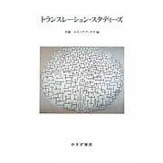 トランスレーション・スタディーズ [単行本]