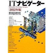 ITナビゲーター〈2012年版〉 [単行本]