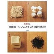 奥薗流・いいことずくめの乾物料理 [単行本]
