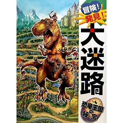 冒険!発見!大迷路 恐竜王国の秘宝 [絵本]