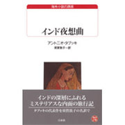 インド夜想曲(白水Uブックス〈99〉―海外小説の誘惑) [新書]