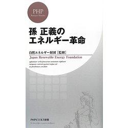 孫正義のエネルギー革命(PHPビジネス新書) [新書]