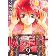 暁のヨナ 9 初回限定版(花とゆめCOMICS) [コミック]
