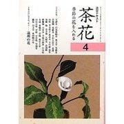 茶花〈4〉―季節の花を入れる(淡交テキスト) [全集叢書]