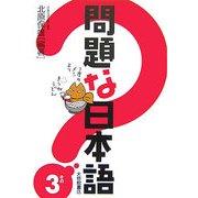 問題な日本語〈その3〉 [単行本]