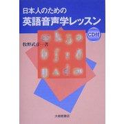 日本人のための英語音声学レッスン [単行本]