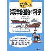 海洋船舶の科学―おもしろサイエンス(B&Tブックス) [単行本]