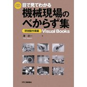 目で見てわかる機械現場のべからず集 研削盤作業編(Visual Books) [単行本]