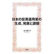 日本の投資運用業の生成、発展と課題 [単行本]
