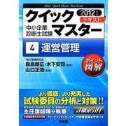 中小企業診断士試験クイックマスターテキスト〈4〉運営管理〈2012年版〉 [単行本]