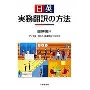 日英実務翻訳の方法 [単行本]