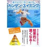 誰でもラクに美しく泳げるカンタン・スイミング―効率的に泳ぐトータル・イマージョン(TI)スイム・メソッド [単行本]
