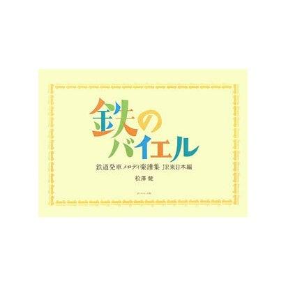 鉄のバイエル―鉄道発車メロディ楽譜集JR東日本編 [単行本]