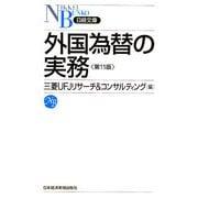 外国為替の実務 11版 (日経文庫) [新書]