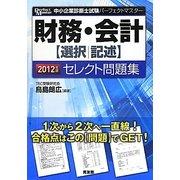 中小企業診断士試験パーフェクトマスター 財務・会計「選択/記述」セレクト問題集〈2012年版〉 [単行本]