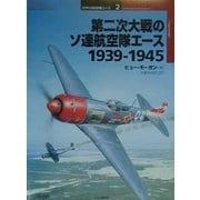 第二次大戦のソ連航空隊エース 1939-1945(オスプレイ・ミリタリー・シリーズ―世界の戦闘機エース〈2〉) [単行本]