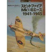 スピットファイアMk5のエース 1941-1945(オスプレイ軍用機シリーズ〈34〉) [単行本]