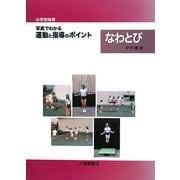 小学校体育 写真でわかる運動と指導のポイント なわとび [単行本]