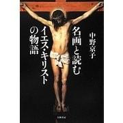 名画と読むイエス・キリストの物語 [単行本]