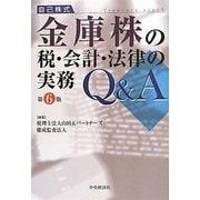金庫株の税・会計・法律の実務Q&A 第6版 [単行本]