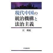 現代中国の統治機構と法治主義 [単行本]