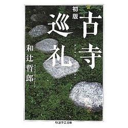 初版 古寺巡礼(ちくま学芸文庫) [文庫]