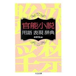 官能小説用語表現辞典(ちくま文庫) [文庫]