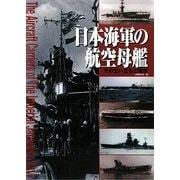 日本海軍の航空母艦―その生い立ちと戦歴 [単行本]