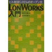 LONWORKS入門―ビル制御システムのオープン化 [単行本]