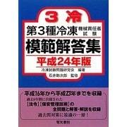第3種冷凍機械責任者試験模範解答集〈平成24年版〉 [単行本]