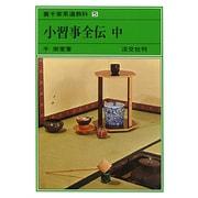 裏千家茶道教科 5 [全集叢書]