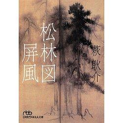 松林図屏風(日経ビジネス人文庫) [文庫]