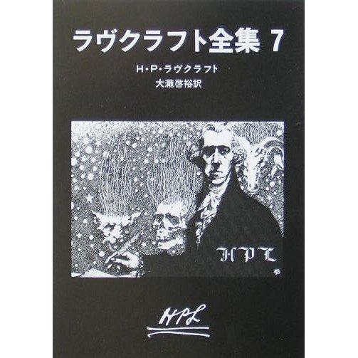ラヴクラフト全集〈7〉(創元推理文庫) [文庫]