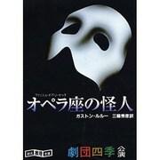 オペラ座の怪人(創元推理文庫 F ル 1-2) [文庫]